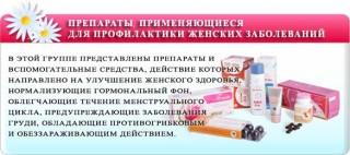 Женская линия препаратов ТКМ