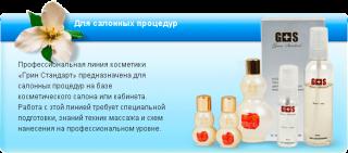 Натуральная косметика для салонных процедур